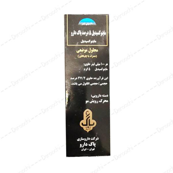 محلول محرک موی ماینوکسیدیل ۵ درصد | Minoxidil 5%