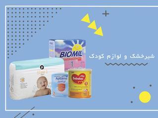 شیر خشک و لوازم کودک