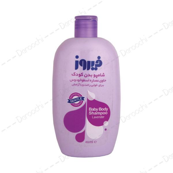 شامپو بدن کودک فیروز | Firooz Body baby 450 ml