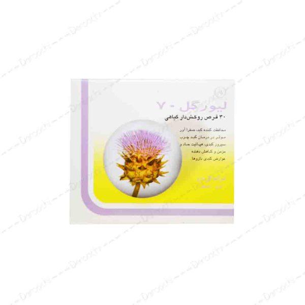 قرص گیاهی لیورگل 70 گل دارو | Goldaru Livergol 70