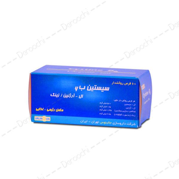 قرص سیستین ب6 جالینوس   Jalinous Cystine B6 Zinc 60 F.C.Tablets