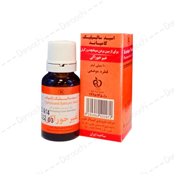 قطره-موضعی-اسید-سالیسیلیک-کامپاند-کیمیاگرتوس