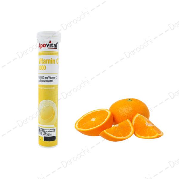 ویتامین ث آپوویتال | vitamin c apovital