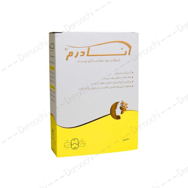 قرص-کلاژن-ساز-آنادرم-سلامت-پرمون-امین-Anaderm
