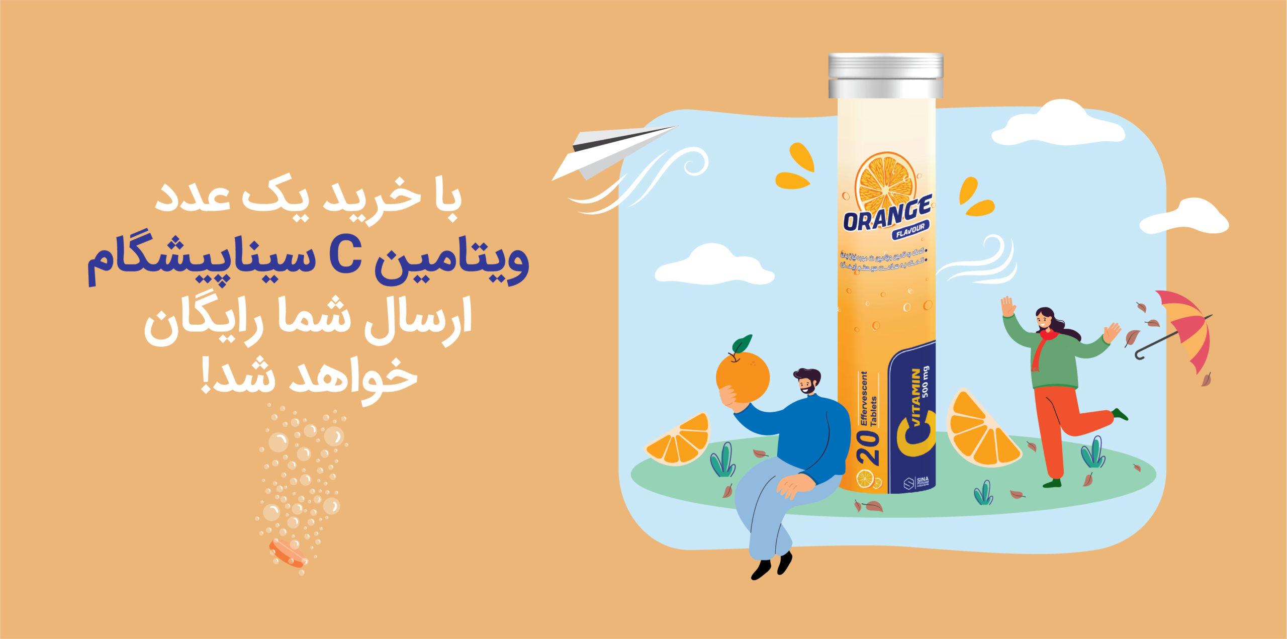 Daroochi-free-shipping-for-vitamin-C